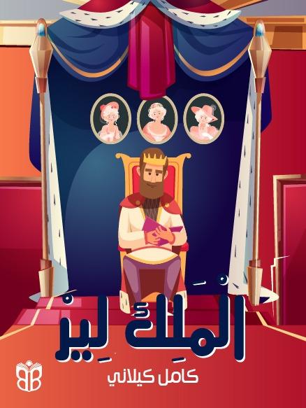 غلاف الملك لير