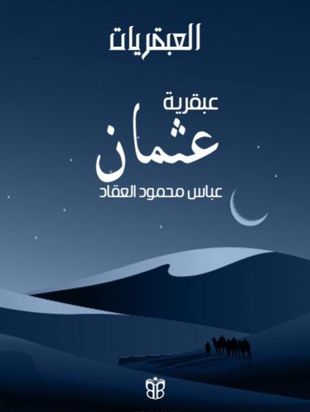 غلاف ذو النورين عثمان بن عفان