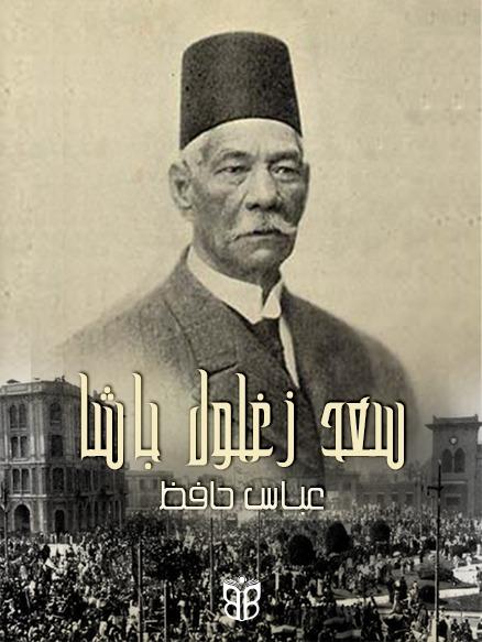 غلاف سعد زغلول باشا