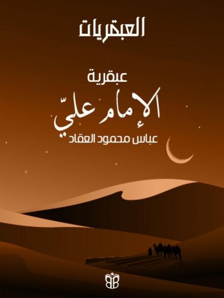 غلاف عبقرية الإمام عليّ