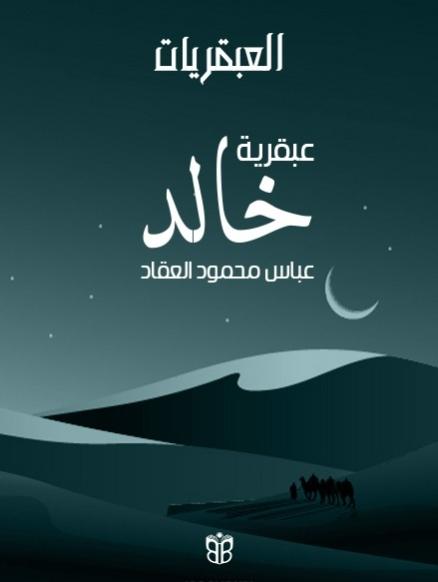 غلاف عبقرية خالد