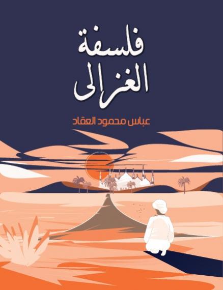 غلاف فلسفة الغزالي