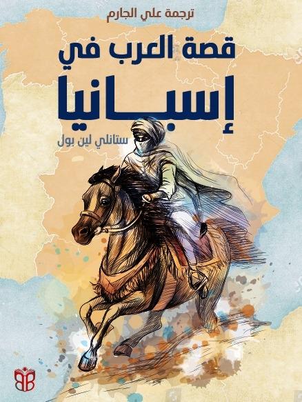 غلاف قصة العرب في أسبانيا