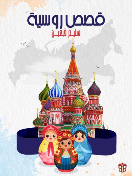غلاف قصص روسية