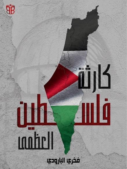 غلاف كارثة فلسطين العظمى