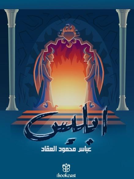 الشيطان في الحضارة المصرية