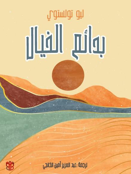 الحكاية الثانية - مشرب سورات
