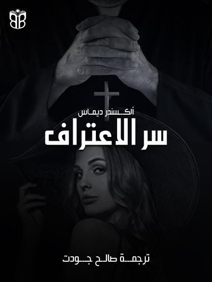 الحلقة الثالثة عشر من سر الاعتراف