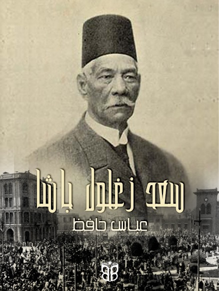 الحلقة الثانية من سعد زغلول باشا