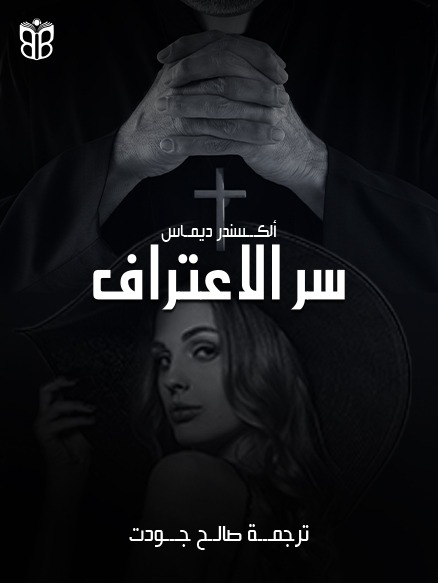 الحلقة الخامسة عشر من سر الاعتراف