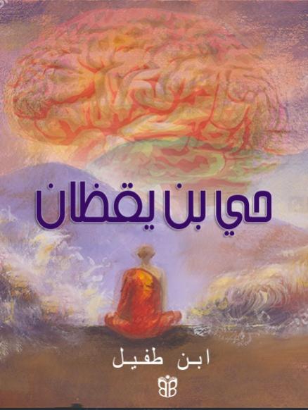 الحلقة الرابعة عشر من حي بن يقظان