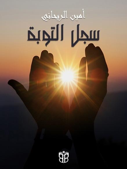 عبد الحميد في سجن الآستانة