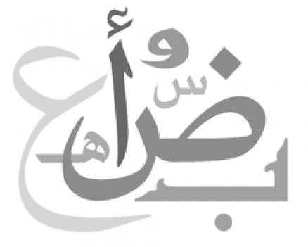 كتب اسلامية باللغة العربية الفصحى صوتية مسموعة